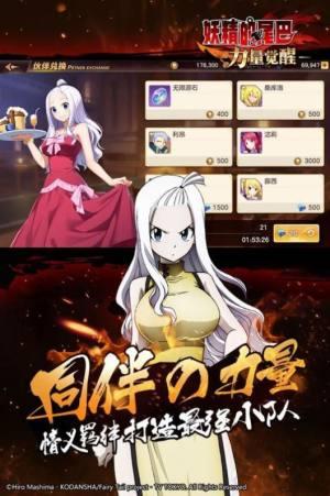 妖精的尾巴力量觉醒游戏官方最新版图片1