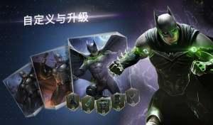 不义联盟2手游中文版图3