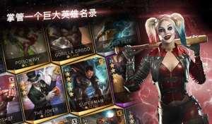 不义联盟2手游中文版图1