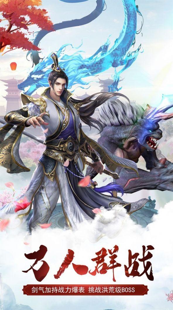 仙俠天驕手游官方最新版圖4: