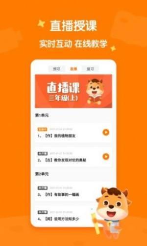 小牛语文app图4