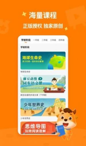 小牛语文app图2