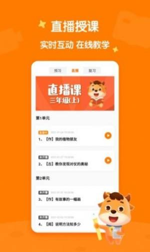 小牛语文app图8