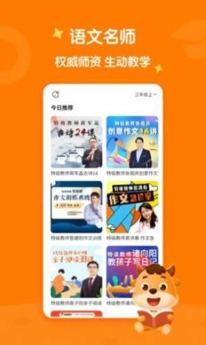 小牛语文app图5
