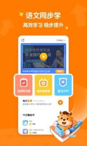 小牛语文app图7