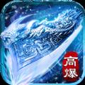 冰雪至尊版手游官方版 v1.0