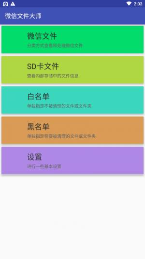 微信文件大师app图4