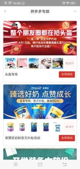 淘乐集市购物APP官方应用端图1: