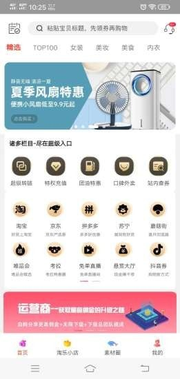淘乐集市购物APP官方应用端图2: