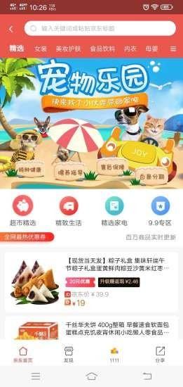 淘乐集市购物APP官方应用端图3:
