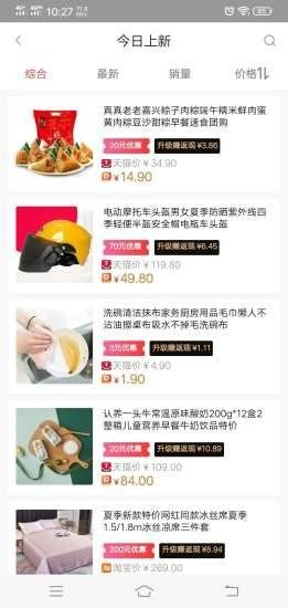 淘乐集市购物APP图4