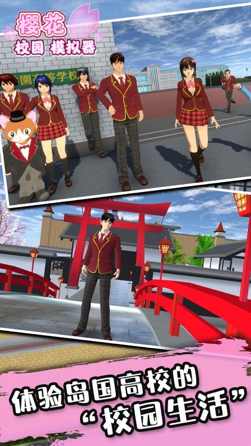 櫻花模擬校園器圣誕節2020最新中文版 v1.038.01截圖