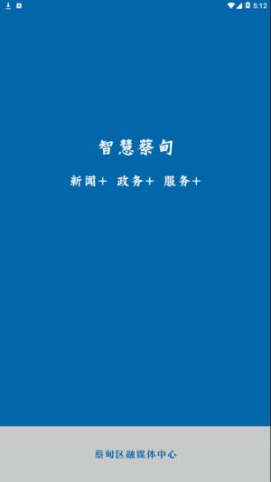 智慧蔡甸App图4