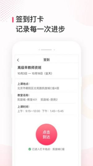 蜂蓝职聘app官方图3