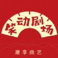 笑动剧场App