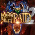魔兽raidtd2官方版
