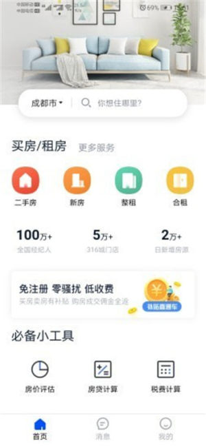 精装好房App图3