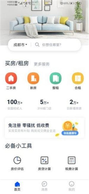 精装好房App图4