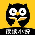 夜读小说大全App