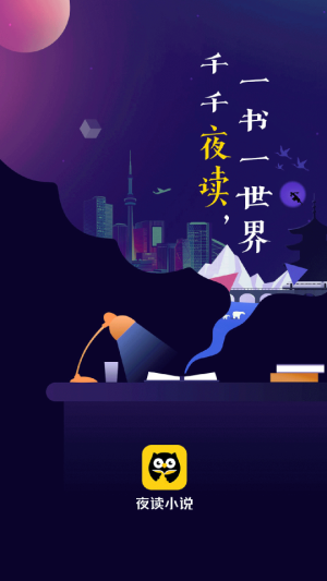 夜读小说大全App图4
