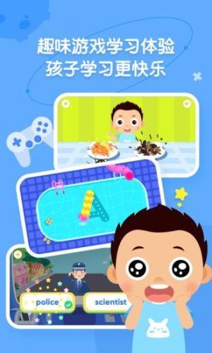 小小常爱学习App图4