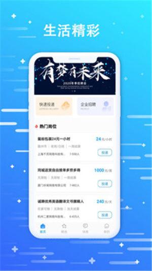 优米聘客App图4