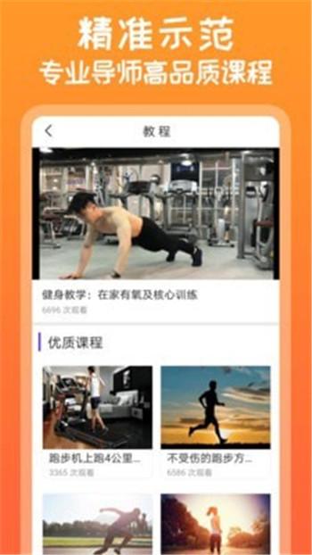 need运动健身App软件官方版图1:
