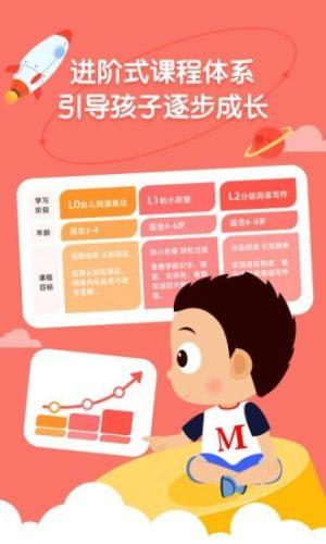 小小常爱学习App图2