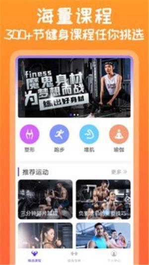 need运动健身App图4