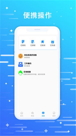 优米聘客App图2
