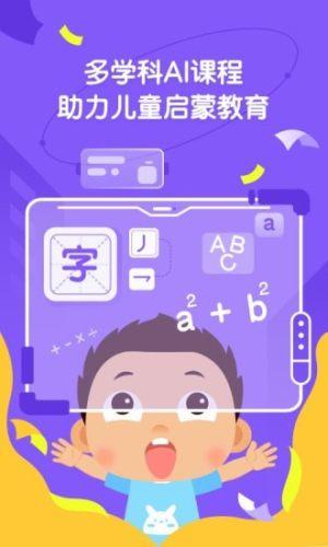 小小常爱学习App图1
