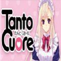 女仆之心steam游戲免費下載漢化手機版(Tanto Cuore) v1.0.0