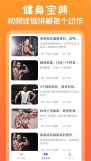 need运动健身App图2