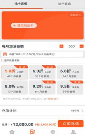 享省油app客户端图1: