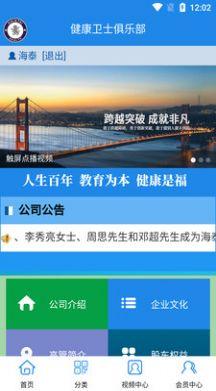 海泰健康app官方版图3: