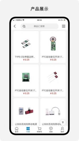 数码协会app图1