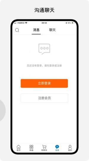 数码协会app图3