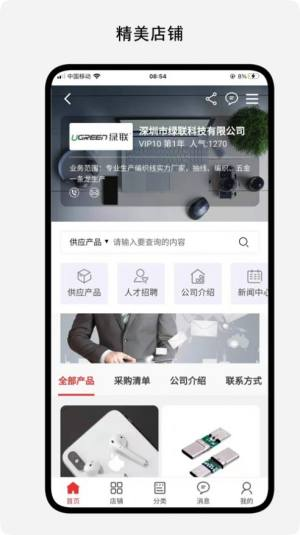 数码协会app图4