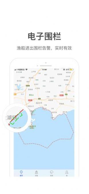 船汇运输船APP官方版图3: