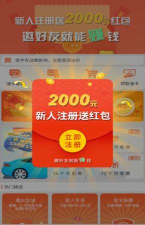 享省油app客户端图2: