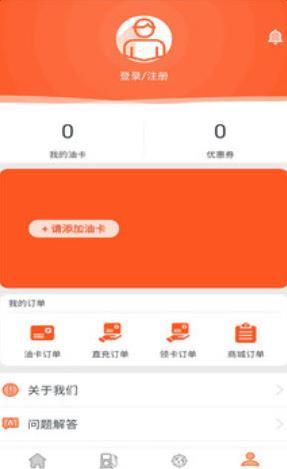 享省油app客户端图3: