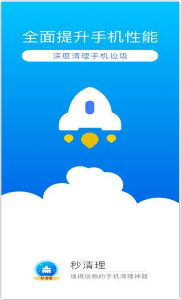秒清理APP苹果版图4: