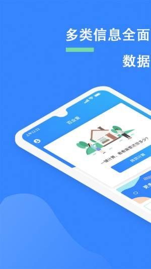 百业查app图2