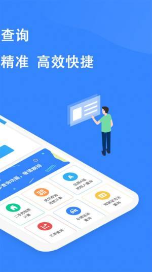 百业查app图3