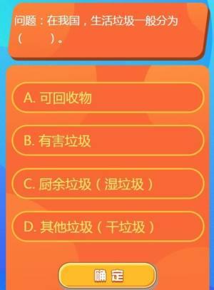 在我国生活垃圾一般分为 红领巾爱学习第一季14期第二题答案图片1