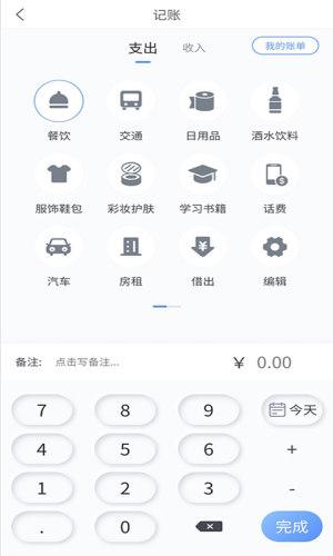 滴答账本App图2