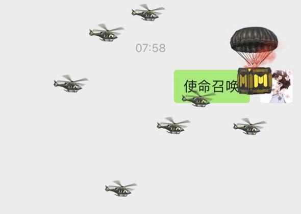 微信怎么出现满屏直升机 微信满屏直升机怎么弄[多图]