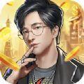 金融大亨模擬首富人生游戲安卓版 v1.0