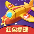 我的战机游戏红包版 v6.6.6