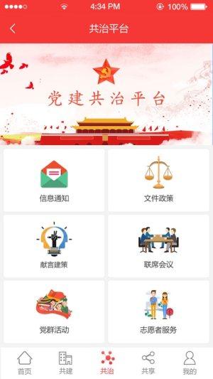 陶谷智慧党建App图1